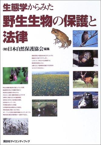 生態学からみた野生生物の保護と法律 (KS地球環境科学専門書)の詳細を見る