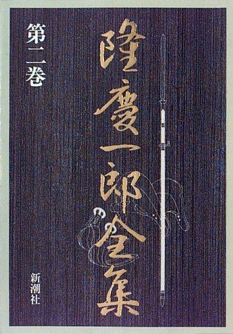 隆慶一郎全集〈第2巻〉の詳細を見る
