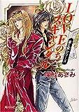 LOVEのちスキャンダル―雷&冥シリーズ (角川ルビー文庫)