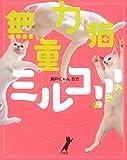 無重力猫、ミルコ!!! 【ステッカーシール付き】