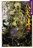 八犬伝(上)―山田風太郎傑作大全〈20〉 (広済堂文庫)
