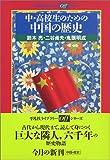 中・高校生のための中国の歴史 (平凡社ライブラリーoffシリーズ)