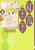 紅茶王子 第8巻 (白泉社文庫 や 4-16)