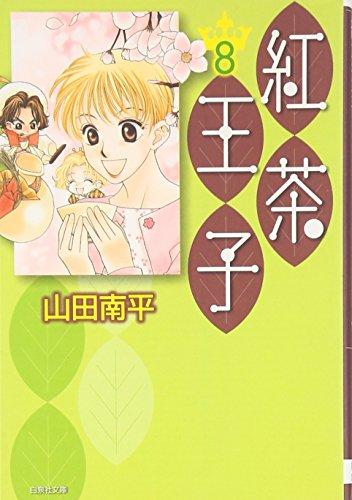 紅茶王子 第8巻 (白泉社文庫 や 4-16)の詳細を見る