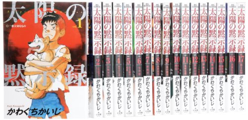 太陽の黙示録 コミック 全17巻完結セット (ビッグコミックス)