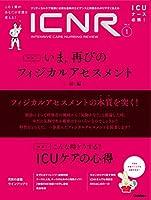 ICNR Vol.6 No.1 いま,再びのフィジカルアセスメント (ICNRシリーズ)