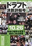 2017 ドラフト決算詳報号 2017年 11/24号[雑誌]:週刊ベースボール 増刊