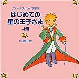 はじめての星の王子さま(4冊)