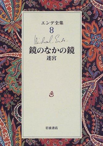 エンデ全集〈8〉鏡のなかの鏡の詳細を見る