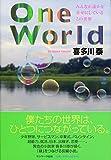 One World 画像