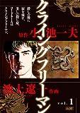 クライングフリーマン 1 (キングシリーズ 漫画スーパーワイド)