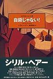 自殺じゃない!  世界探偵小説全集 (32)