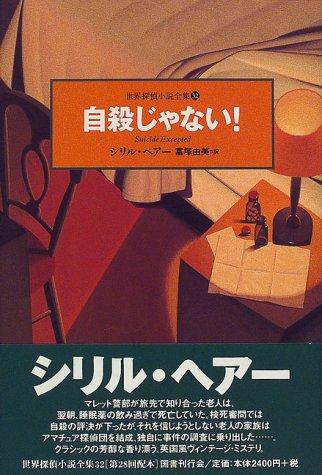 自殺じゃない!  世界探偵小説全集 (32)の詳細を見る