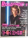 ROADSHOW (ロードショー) 2005年 08月号