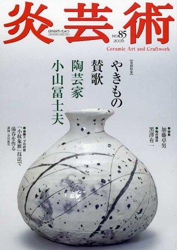 炎芸術 No.85 やきもの 賛歌 陶芸家 小山冨士夫