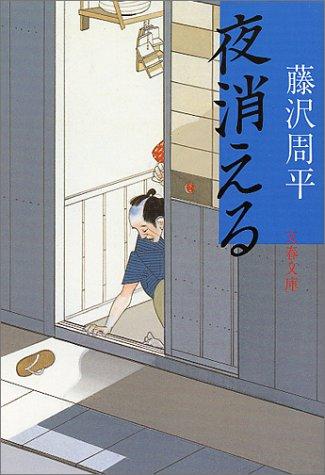 夜消える (文春文庫)