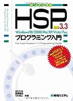 最新HSP3.3プログラミング入門Windows98/2000/Me/XP/Vista/7対応