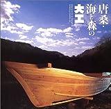唐桑・海と森の大工 (INAX BOOKLET)