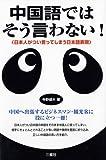 中国語ではそう言わない!―日本人がつい言ってしまう日本語表現