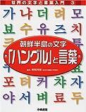 朝鮮半島の文字「ハングル」と言葉 (世界の文字と言葉入門)