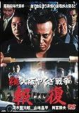 実録・大阪やくざ戦争 報復[DVD]