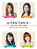 a-FAN FAN X 10th Anniversary Book(CD付) 画像