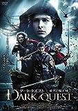 ダーク・クエスト ~漆黒の騎士団~ [DVD]