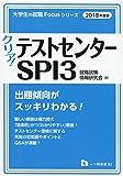 クリア! テストセンター・SPI3<2018年度版> (大学生の就職Focusシリーズ)