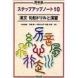 漢文句形ドリルと演習 (河合塾SERIES―ステップアップノート10)