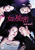 [DVD]女の秘密 DVD-BOX1