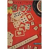 休日を楽しくすごす遊び方 (1953年) (現代人百科〈第3〉)