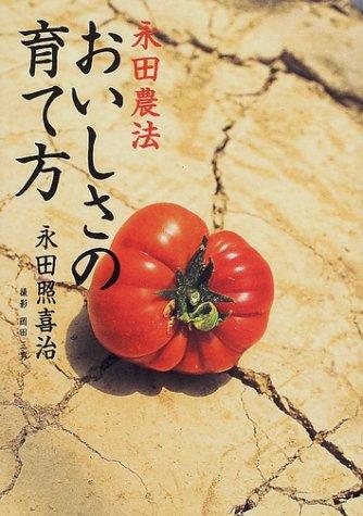 永田農法 おいしさの育て方