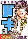 バキ 中国大擂台賽編 3 (AKITA TOP COMICS500)