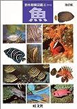 魚 (野外観察図鑑)