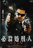 必殺処刑人 リベンジ[DVD]