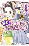 幕末少年舞妓千代菊がゆく 烏天狗の盗賊団 (コバルト文庫)