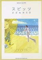 バンドスコア スピッツ/さざなみCD (バンド・スコア)