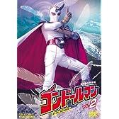 コンドールマン Vol.2 [DVD]