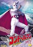 コンドールマン Vol.2[DVD]
