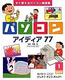 パソコンアイディア77―すぐ使えるパソコン実践集 (1)