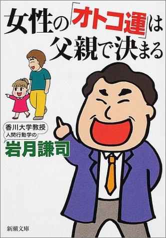女性の「オトコ運」は父親で決まる (新潮文庫)の詳細を見る