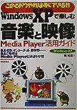 このとおりやればすぐできる!!WindowsXPで楽しむ音楽と映像―Media Player活用ガイド