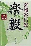 楽毅〈2〉 (新潮文庫)