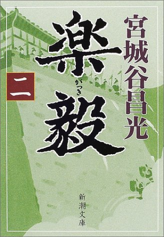 楽毅〈2〉 (新潮文庫)の詳細を見る