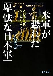 米軍が恐れた「卑怯な日本軍」 帝国陸軍戦法マニュアルのすべて (文春文庫)