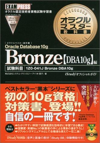 オラクルマスター教科書 Bronze Oracle Database 10g(DBA10g)編の詳細を見る