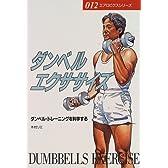 ダンベルエクササイズ―ダンベル・トレーニングを科学する (エアロビクスシリーズ)