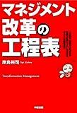 5分でわかる「マネジメント改革の工程表」まとめ(わかりやすいCCPM)