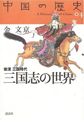 中国の歴史04 三国志の世界(後漢 三国時代)の詳細を見る