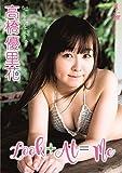 高橋優里花 Look+At=Me[DVD]
